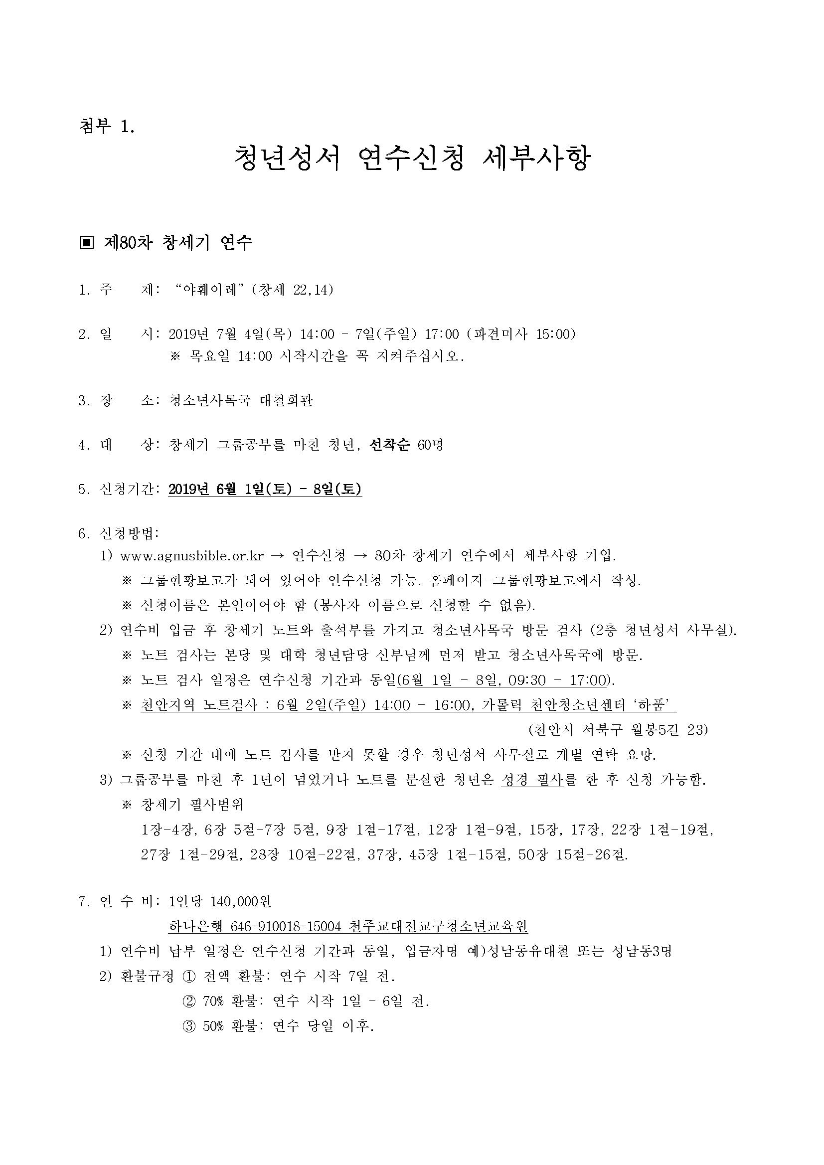 2019년 청년성서 여름연수 신청 안내 공문_Page_2.png