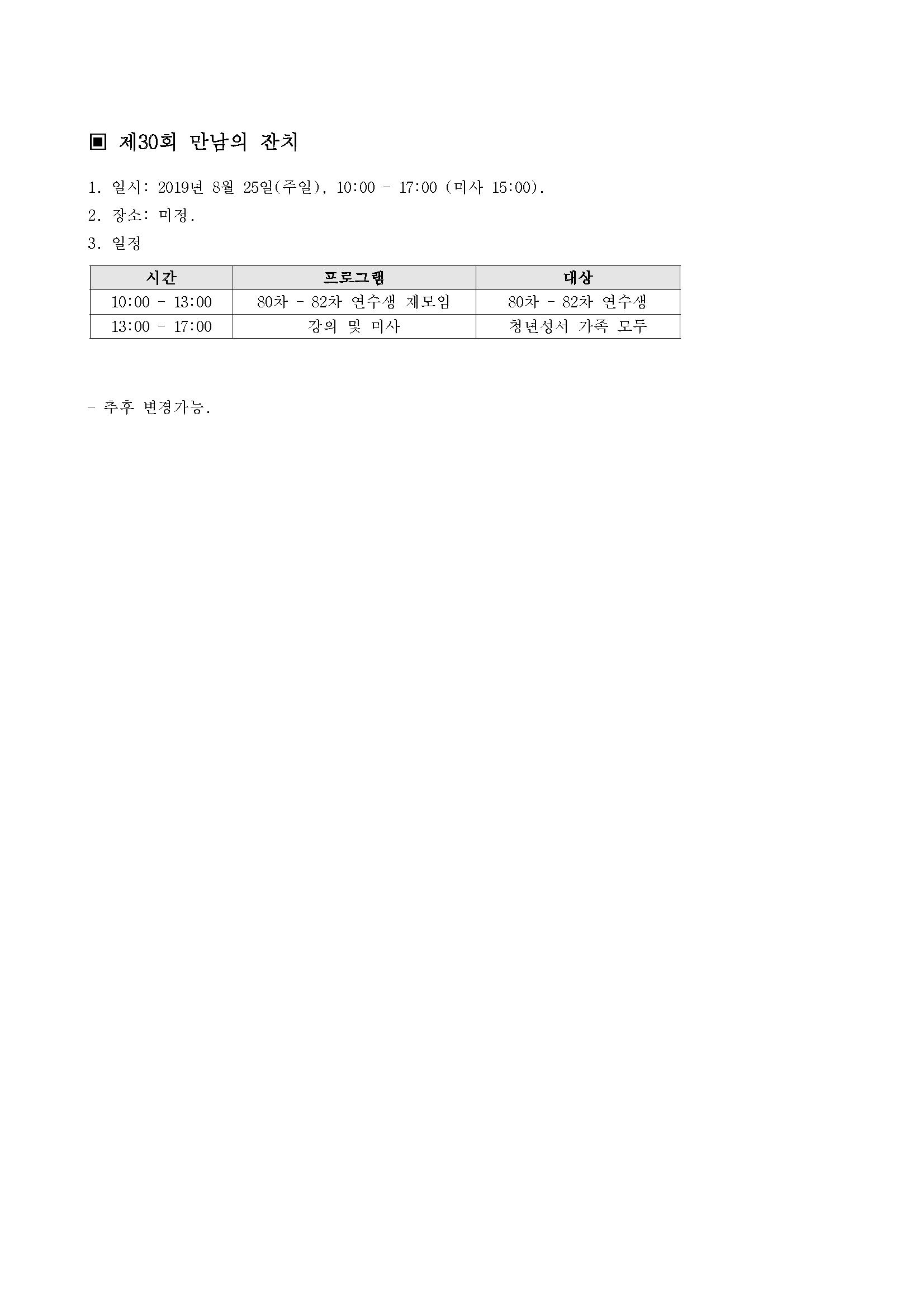 2019년 청년성서 여름연수 신청 안내 공문_Page_5.png