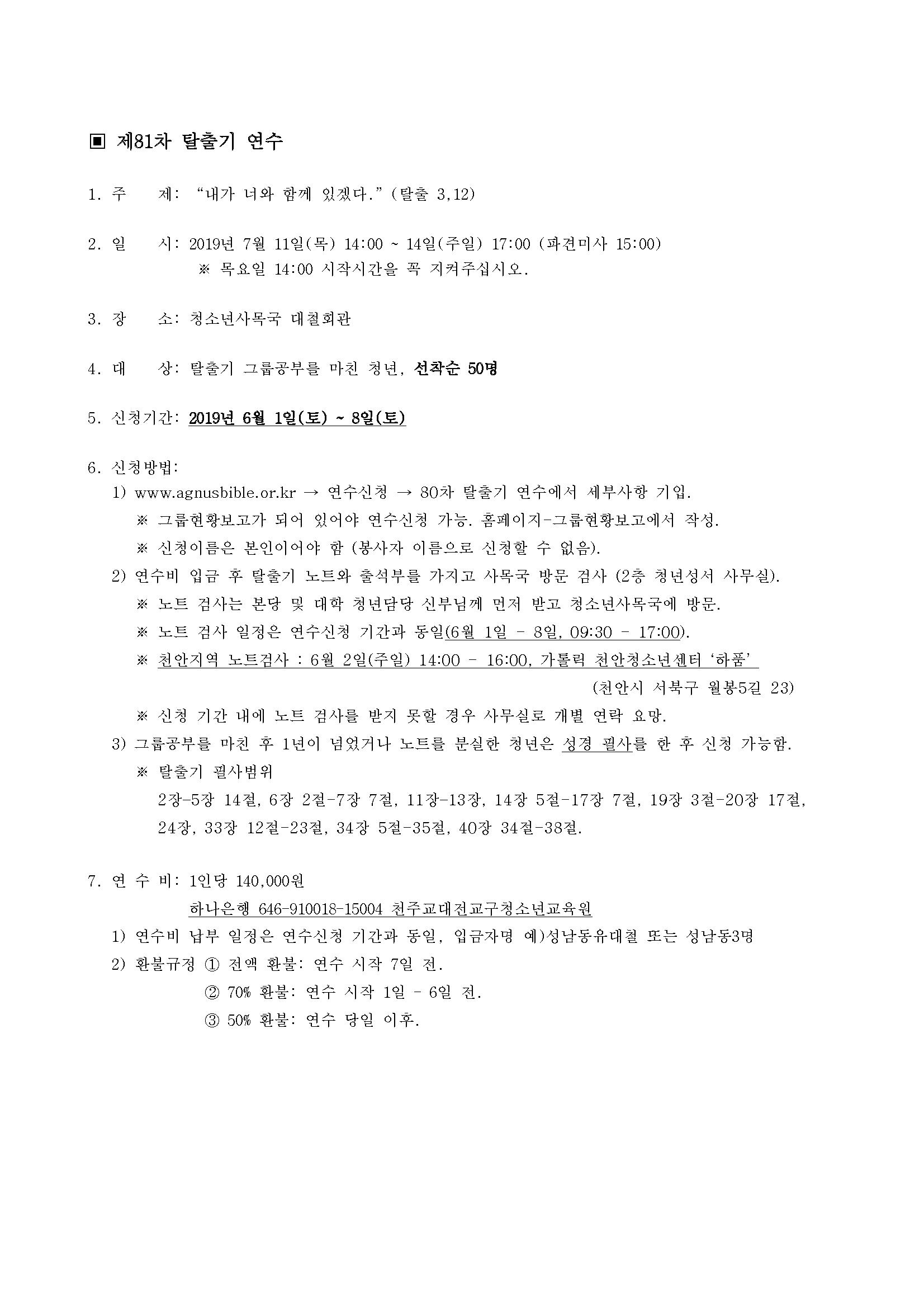 2019년 청년성서 여름연수 신청 안내 공문_Page_3.png