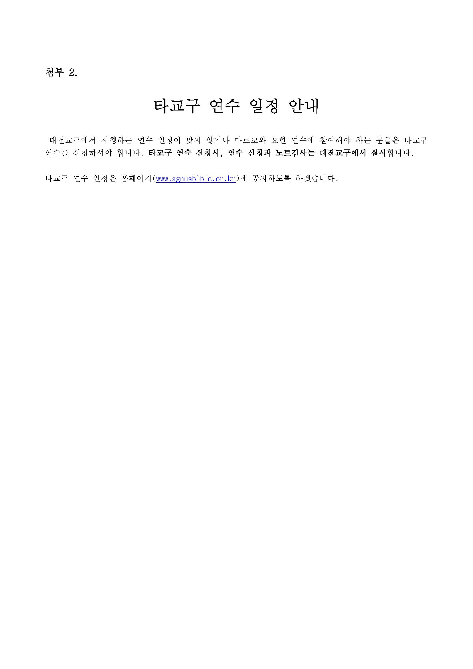 2019년 청년성서 여름연수 신청 안내 공문_Page_6.png