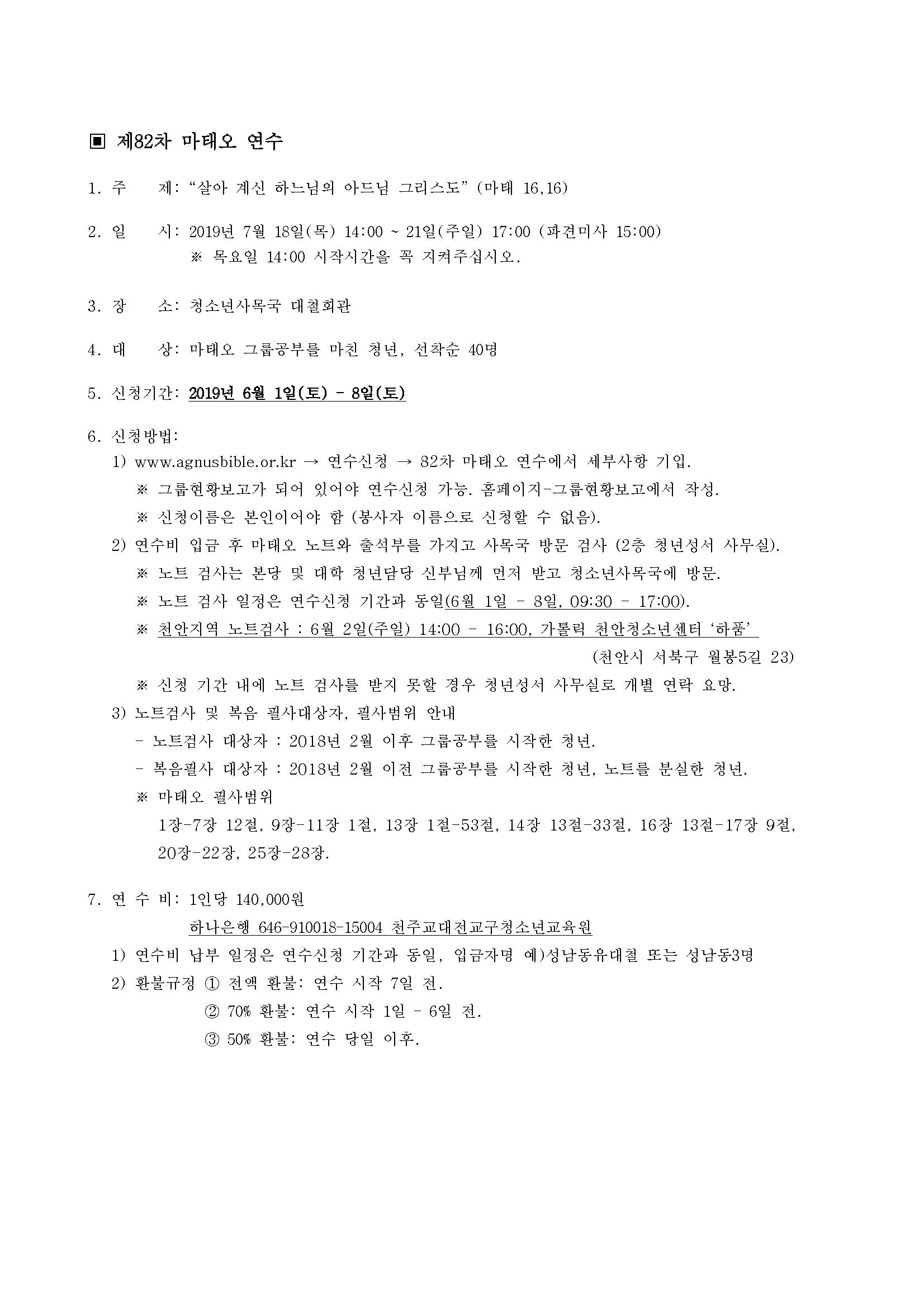 2019년 청년성서 여름연수 신청 안내 공문_Page_4.png
